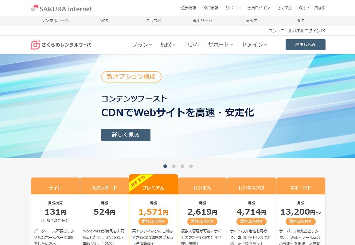 創作・同人サイトに使える有料レンタルサーバー さくらのレンタルサーバ