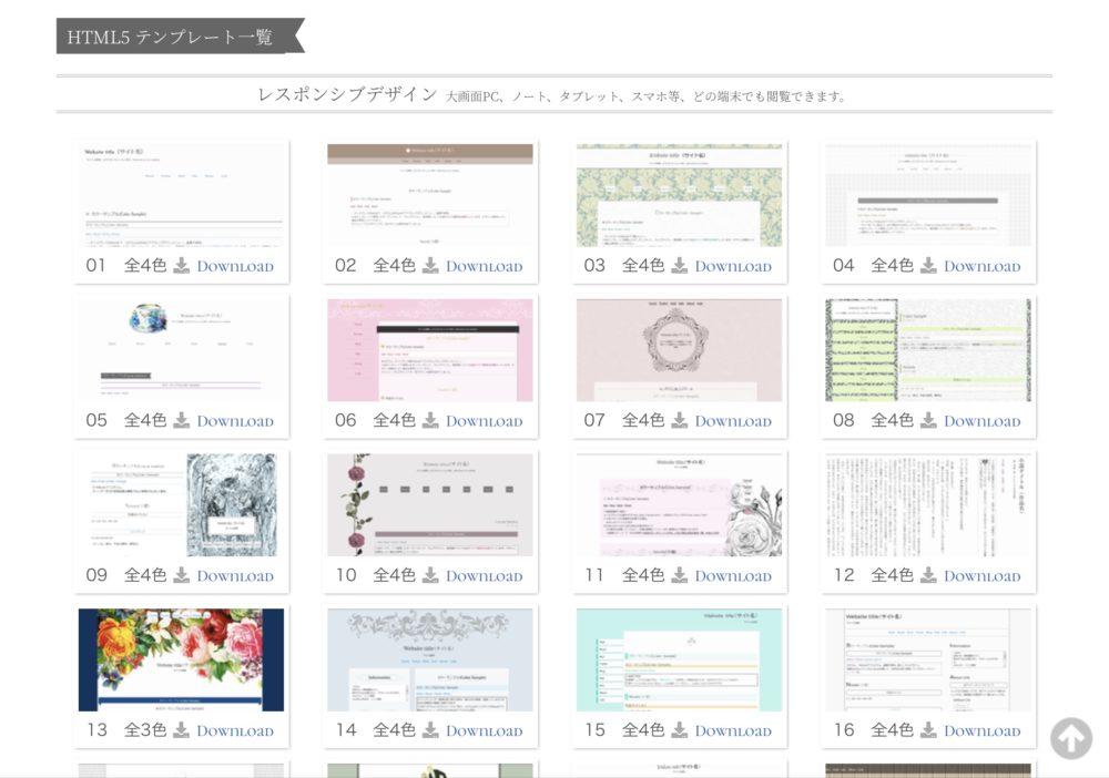 無料htmlテンプレート配布サイト「flower&clover」
